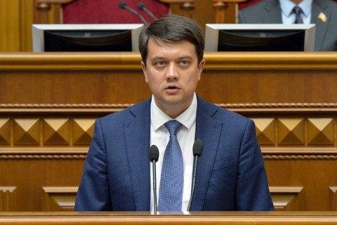"""Разумков: """"Коли комітет направляє до Апарату ВР закон не той, який голосувався в стінах Верховної Ради, – це вже підлог"""""""