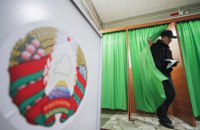 В Беларуси избрали новый состав парламента без оппозиции