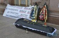 Под КГГА  принесли гроб в знак протеста против строительства АЗС на Ревуцкого (обновлено)