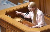 Тимошенко закликала Зеленського змінити голів ГПУ і СБУ