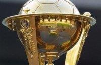 Кубок України: старт - 23 вересня, фініш - 1 червня