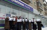 Нацбанк решил ликвидировать Промэкономбанк