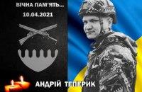 Стало відомо ім'я українського бійця, який загинув під Золотим