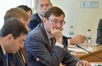 Луценко признал невозможным посадить всех врагов Украины