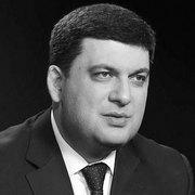Володимир Гройсман: «Рівень довіри до всієї влади дуже низький»