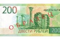 Россия вводит в оборот 200-рублевую купюру с видами украинского Севастополя