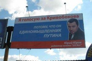 """У Луганську агітують за """"однодумця Путіна"""""""