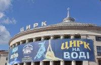 Мінекономрозвитку виставило на приватизацію сім цирків і три кіностудії