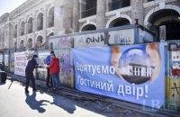 У Києві відбулася акція на захист Гостиного двору