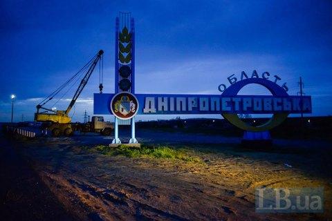 В Днепропетровске переименовали более 300 улиц