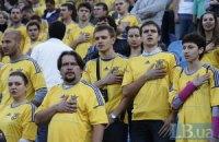 Як Донецьк уболівав за Україну