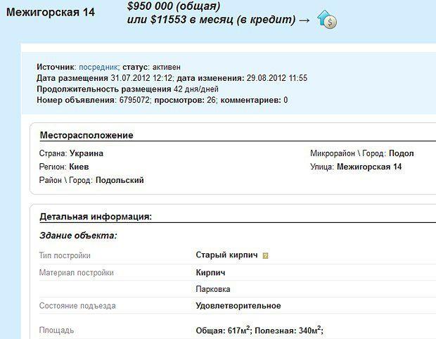Объявление о продаже здания Межигорской гимназии,размещенное на сайте address.ua