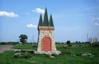 В Сумской области памятник жертвам Голодомора облили машинным маслом