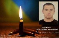 Стало известно имя военного, погибшего на Донбассе 30 марта