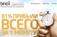 Киберполиция закрыла киевский офис брокера бинарных опционов Binex за мошенничество