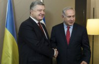 Порошенко призвал Израиль признать Голодомор геноцидом