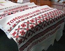 По инициативе Александра Вилкула на Днепропетровщине вышили 20-метровый рушник