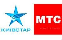 """МТС і """"Київстар"""" домовилися про дзвінки"""