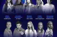 Визначено 10 фіналістів відбору на дитяче Євробачення-2019