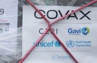 Україна протягом тижня отримає пів мільйона доз вакцини Pfizer в рамках COVAX