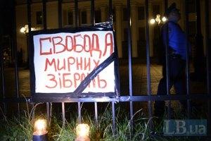 Мирні зібрання в центрі Києва заборонили до 12 листопада