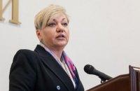 Меморандум с МВФ будет подписан в ближайшее время, - Гонтарева
