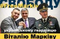 """Аваков назвав вирок Марківу """"несправедливим"""" і """"ганебним"""""""