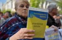 Кто мешает Украине жить по Конституции?