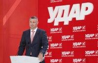 """Партія Кличка """"УДАР"""" іде на місцеві вибори самостійно"""
