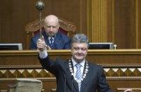 Промова президента України Петра Порошенка під час церемонії інавгурації