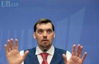 Гончарук пообещал объявить конкурс на должность госсекретаря Минздрава