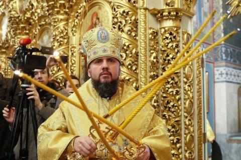 Епіфаній пояснив, чому під час служби не згадує патріарха РПЦ