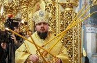 Епифаний объяснил, почему во время службы не поминает патриарха РПЦ