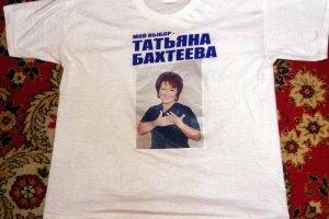 Суд оцінив футболку і цукерки від Бахтеєвої менш ніж у 32 гривні