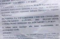 У Львівській області призовників лякають військкоматом на виборчих дільницях