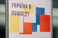 Центр Помпіду готує виставку сучасного українського мистецтва