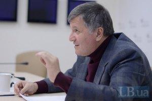 Сакал назначен заместителем Авакова