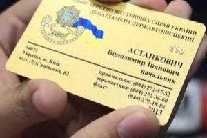 Журналисты раздобыли визитку, позволяющую нарушать ПДД