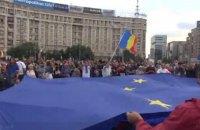 В Румынии проходят антиправительственные протесты