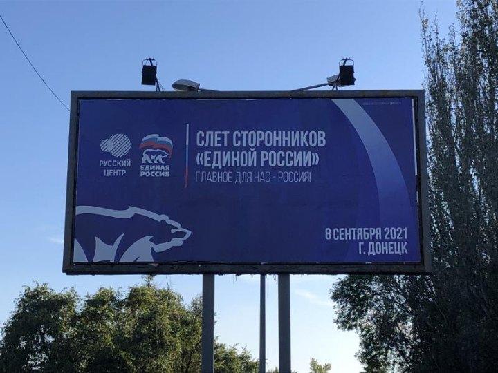 Реклама форуму єдиноросів в окупованому Донецьку