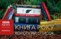 "Премия ""Книга года-2020"" объявила короткие списки"
