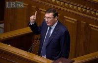 Луценко анонсировал новые представления о снятии неприкосновенности с трех нардепов