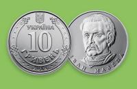 НБУ вводить в обіг монету номіналом 10 гривень