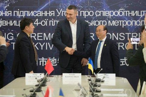 Кличко подписал с китайским консорциумом соглашение о строительстве в Киеве 4-й ветки метро