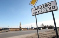 В Зайцево во время раздачи волонтерской помощи произошел обстрел