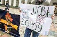 Через рішення продовжити шкільне навчання російською збирають мітинг під Радою (оновлено)