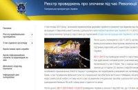 ГПУ запустила реєстр справ Майдану