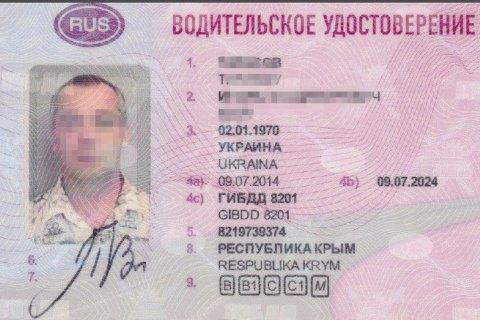 СБУ обнаружила у подполковника Нацгвардии с допуском к гостайне российское гражданство