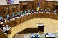 Нардепи принесли в КС заяву із закликом про відставку 11 суддів