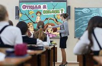 В украинской начальной школе преподавание ведется на восьми языках, - Минобразования
